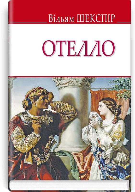 "Купить книгу ""Отелло, венеціанський мавр"""