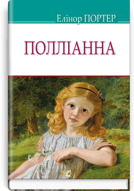 """Купить книгу """"Полліанна"""""""