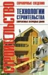 Технологии строительства современных загородных домов - купить и читать книгу