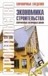 Экономика строительства современных загородных домов - купить и читать книгу