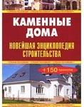 Каменные дома. Новейшая энциклопедия строительства - купить и читать книгу