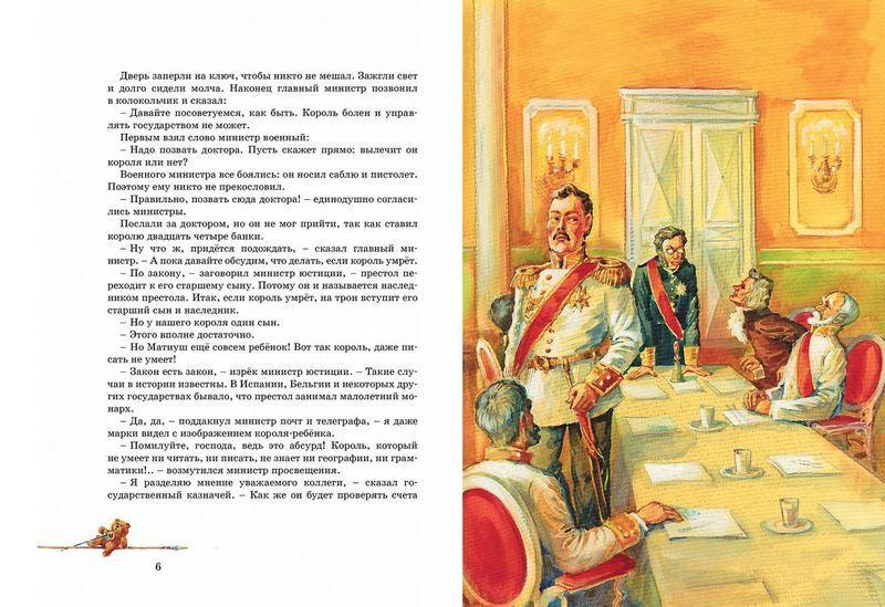 """Купить книгу """"Король Матиуш Первый"""""""