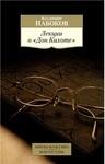 Лекции о «Дон Кихоте»