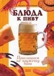 Блюда к пиву - купить и читать книгу