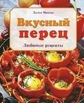 Вкусный перец. Любимые рецепты - купити і читати книгу