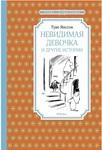 Невидимая девочка и другие истории - купить и читать книгу