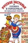 Русское застолье. Готовим в горшочках по уникальным рецептам - купить и читать книгу
