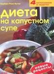Диета на капустном супе. Новые рецепты