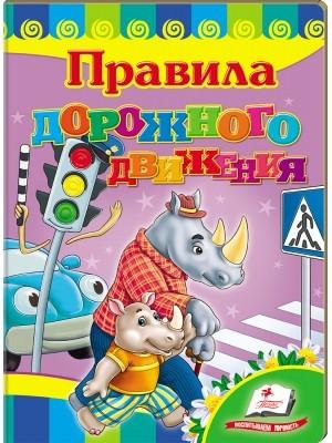 """Купить книгу """"Правила дорожного движения"""""""