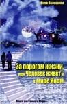 За порогом жизни, или Человек живет и в мире Ином - купить и читать книгу