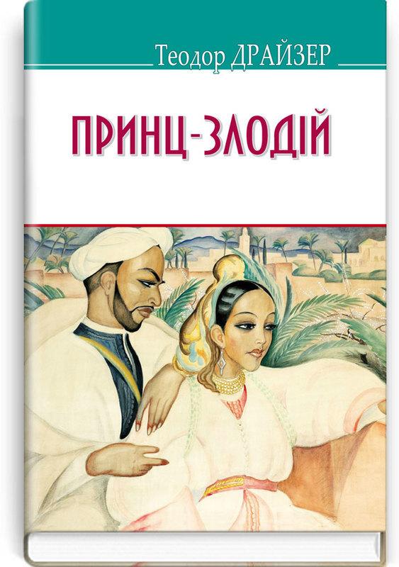 """Купить книгу """"Принц-злодій та інші оповідання"""""""