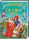 Сказки мира - купить и читать книгу