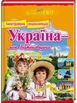 Україна — моя Батьківщина. Iлюстрована енциклопедiя