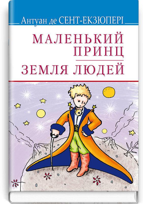 """Купить книгу """"Маленький принц. Земля людей"""""""