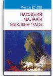 """Купить книгу """"Народний Малахій; Маклена Граса"""""""