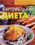 Картофельная диета - купити і читати книгу