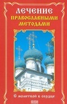 Лечение православными методами. С молитвой в сердце