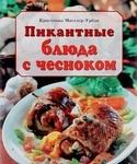 Пикантные блюда с чесноком