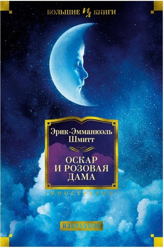 """Купить книгу """"Оскар и Розовая Дама"""""""
