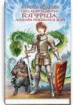 """Купить книгу """"Про королевича Готфріда, лицаря Різдвяної Зорі: Вибрані твори"""""""