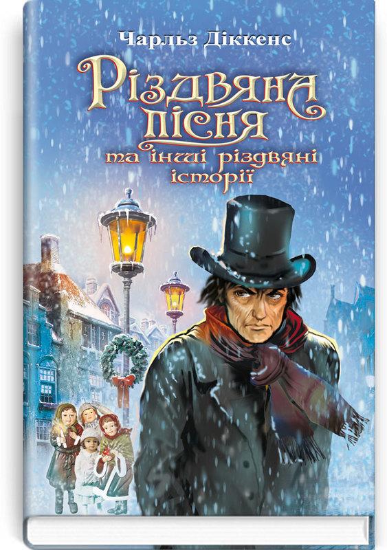 """Купить книгу """"Різдвяна пісня в прозі, або Різдвяне оповідання з привидами; Новорічні дзвони; Цвіркун домашнього вогнища"""""""