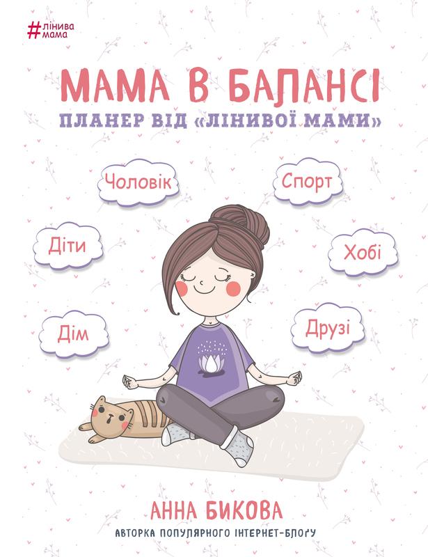 "Купить книгу ""Мама в балансі. Планер"""