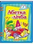 Абетка + лічба - купить и читать книгу