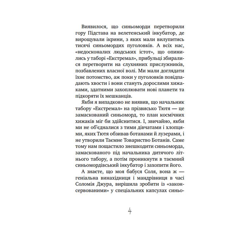 """Купить книгу """"Таємне Товариство Близнюків, або Чудисько озера Лох-Ойх та інші страховища"""""""