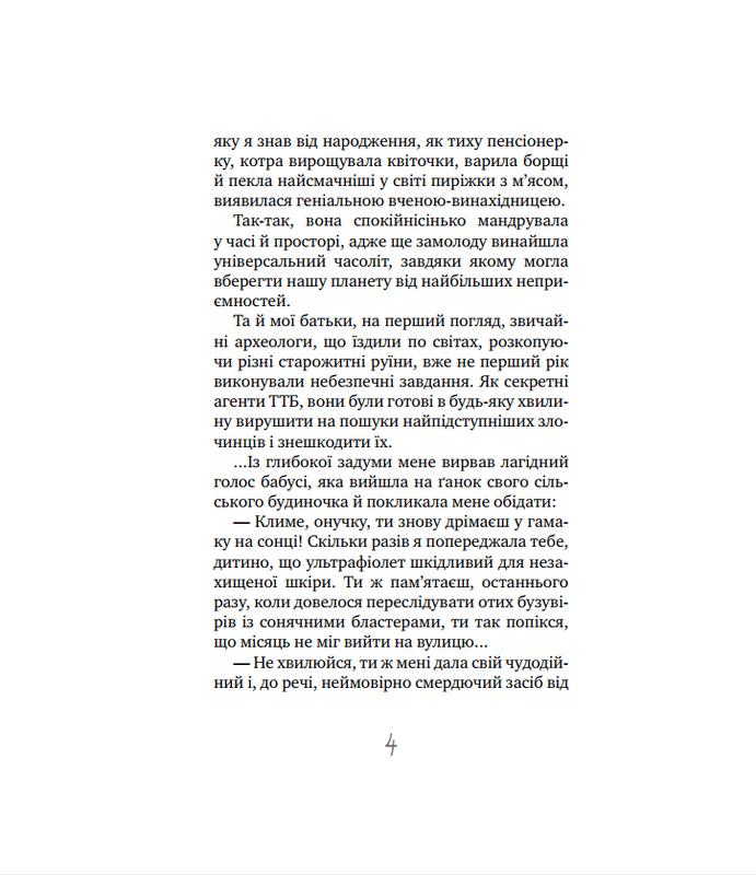 """Купить книгу """"Таємне Товариство Брехунів, або Пастка для синьоморда"""""""