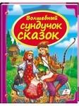 Волшебный сундучок сказок - купить и читать книгу