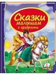 Сказки малышам о храбрости - купить и читать книгу