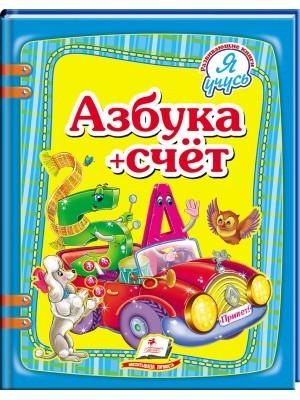 """Купить книгу """"Азбука + счет"""""""