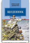 Щоденник (1941—1956)
