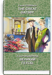 The Great Gatsby / Великий Гетсбі