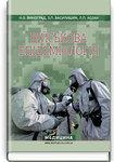 Військова епідеміологія. Навчальний посібник