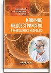 Клінічне медсестринство в інфекційних хворобах. Навчальний посібник