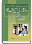 Медсестринська етика і деонтологія: підручник (ВНЗ І—ІІІ р. а.)