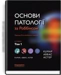 Основи патології за Роббінсом. У 2 томах. Том 1 - купити і читати книгу