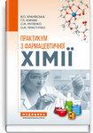 Практикум з фармацевтичної хімії