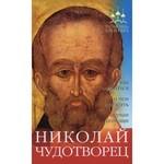 Помощь святых. Николай Чудотворец