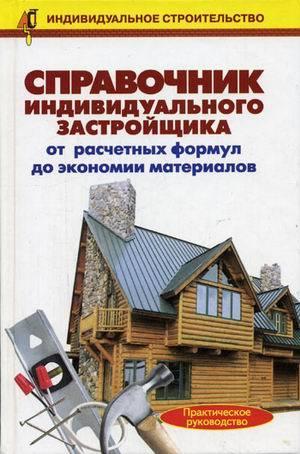 Справочник индивидуального застройщика - купить и читать книгу