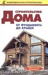 Строительство дома от фундамента до крыши - купить и читать книгу