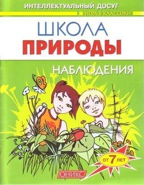 Школа природы. Наблюдения - купить и читать книгу