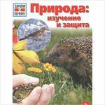 """Купить книгу """"Природа: изучение и защита"""""""