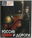 Россия. Гении и дороги - купить и читать книгу