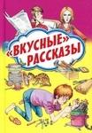 """""""Вкусные"""" рассказы - купить и читать книгу"""