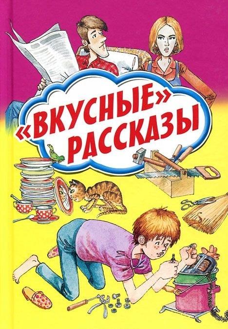 """Купить книгу """"""""Вкусные"""" рассказы"""""""