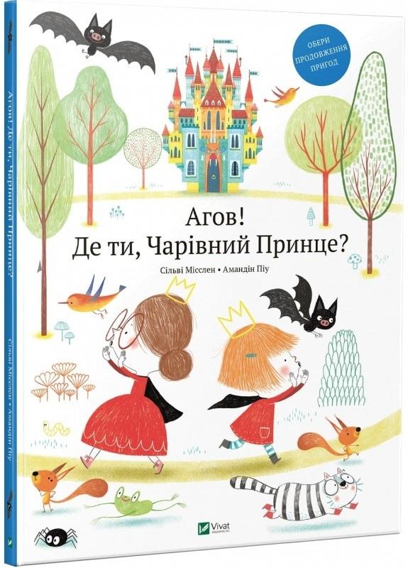 """Купить книгу """"Агов! Де ти, Чарівний Принце?"""""""