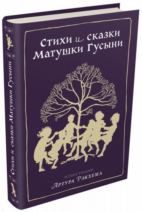 """Купить книгу """"Стихи и сказки Матушки Гусыни"""""""