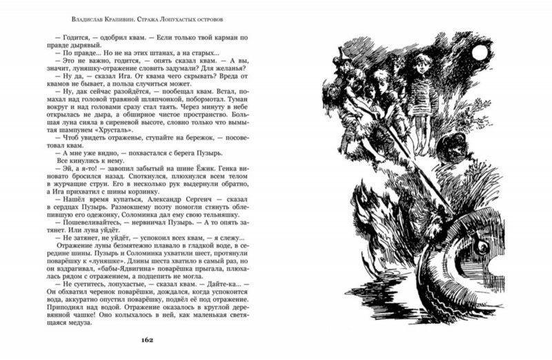 """Купить книгу """"Стража Лопухастых островов"""""""